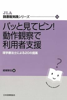 http://www.jla.or.jp/Portals/0/ec/images/a12011.jpg